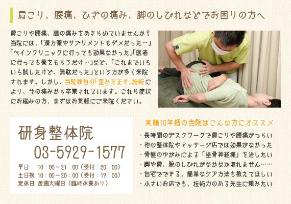 肩こり、腰痛、ひざの痛み、脚のしびれなどでお困りの方へ