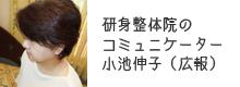 研身整体院のコミュニケーター、小池伸子(広報)